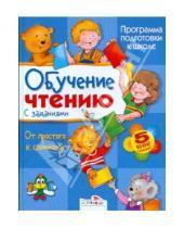 Картинка к книге Е. Позина Т., Давыдова - Обучение чтению с заданиями. От простого к сложному