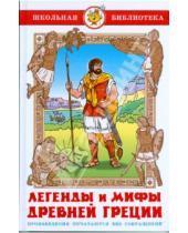 Картинка к книге Школьная библиотека - Легенды и мифы Древней Греции