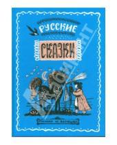 Картинка к книге ДЕТГИЗ - Русские сказки
