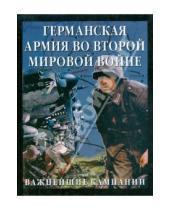 Картинка к книге АСТ - Германская армия во Второй мировой войне: важнейшие кампании