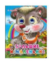 Картинка к книге Ольга Корнеева - Большие и маленькие