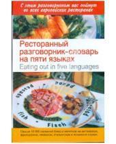 Картинка к книге АСТ - Ресторанный разговорник-словарь на пяти языках