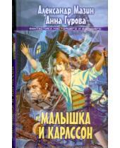 Картинка к книге Евгеньевна Анна Гурова Владимирович, Александр Мазин - Малышка и Карлссон