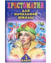 Картинка к книге Родничок - Хрестоматия для начальной школы. 1 класс