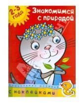 Картинка к книге Николаевна Ольга Земцова - Знакомимся с природой. 2-3 года