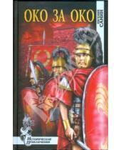 Картинка к книге (Санин) Варнава Монах - Око за око