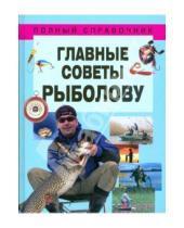 Картинка к книге Николай Белов - Главные советы рыболову