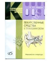 Картинка к книге Ю. В. Мартов - Лекарственные средства в оториноларингологии
