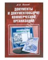 Картинка к книге Иванович Михаил Басаков - Документы и документооборот коммерческой организации
