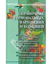 Картинка к книге Иван Юрков - Справочник гормональных нарушений и болезней