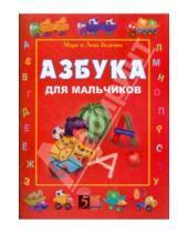 Картинка к книге Елена Беденко Васильевич, Марк Беденко - Азбука для мальчиков