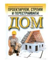 Картинка к книге Владимирович Николай Белов - Проектируем, строим и перестраиваем дом