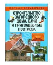Картинка к книге Владимирович Николай Белов - Строительство загородного дома, бани и приусадебных построек