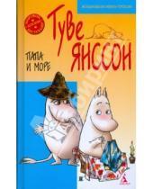 Картинка к книге Туве Янссон - Все о Муми - Троллях. Папа и море