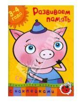 Картинка к книге Николаевна Ольга Земцова - Развиваем память 3-4 года