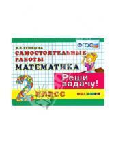 Картинка к книге Ивановна Марта Кузнецова - Математика. 2 класс. Самостоятельные работы. Реши задачу! ФГОС