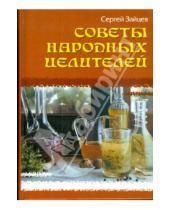 Картинка к книге Михайлович Сергей Зайцев - Советы народных целителей