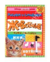 Картинка к книге Книжки с наклейками/обучающие - Обведи, наклей, узнай/с фломастером/Животные
