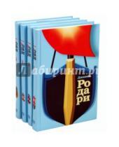 Картинка к книге Джанни Родари - Собрание сочинений в 4 томах