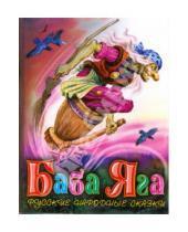 Картинка к книге Родничок - Баба Яга. Русские народные сказки