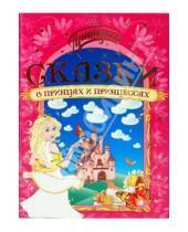 Картинка к книге Сказка за сказкой - Сказки о принцах и принцессах
