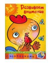 Картинка к книге Николаевна Ольга Земцова - Развиваем внимание 3-4 года