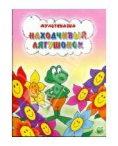 Картинка к книге Л. Лебедева - Находчивый лягушонок