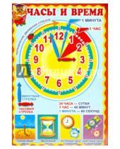 """Картинка к книге Сфера - Плакат """"Часы и время"""""""