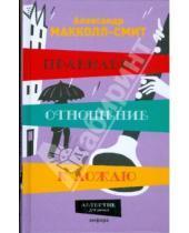 Картинка к книге Александр Макколл-Смит - Правильное отношение к дождю