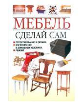 Картинка к книге Владимирович Николай Белов - Мебель. Сделай сам. Проектирование и дизайн, изготовление в домашних условиях, ремонт