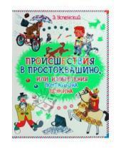 Картинка к книге Николаевич Эдуард Успенский - Происшествия в Простоквашино, или Изобретения почтальона Печкина