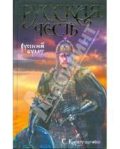 Картинка к книге Сергей Карпущенко - Русский булат