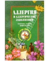 Картинка к книге Николаевич Генрих Ужегов - Аллергия и аллергические заболевания
