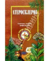 Картинка к книге Николаевич Генрих Ужегов - Атеросклероз