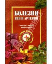 Картинка к книге Николаевич Генрих Ужегов - Болезни вен и артерий