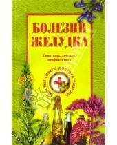 Картинка к книге Николаевич Генрих Ужегов - Болезни желудка: Симптомы, лечение, профилактика
