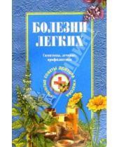 Картинка к книге Николаевич Генрих Ужегов - Болезни легких