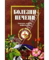 Картинка к книге Николаевич Генрих Ужегов - Болезни печени