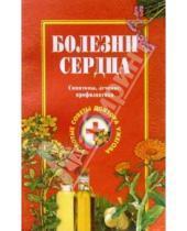 Картинка к книге Николаевич Генрих Ужегов - Болезни сердца