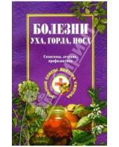 Картинка к книге Николаевич Генрих Ужегов - Болезни уха, горла, носа