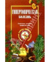 Картинка к книге Николаевич Генрих Ужегов - Гипертоническая болезнь