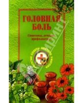 Картинка к книге Николаевич Генрих Ужегов - Головная боль