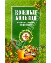 Картинка к книге Николаевич Генрих Ужегов - Кожные болезни