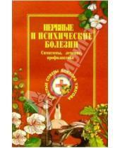 Картинка к книге Николаевич Генрих Ужегов - Нервные и психические болезни