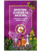 Картинка к книге Николаевич Генрих Ужегов - Почечно-каменная болезнь
