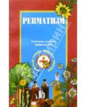 Картинка к книге Николаевич Генрих Ужегов - Ревматизм