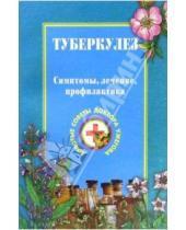 Картинка к книге Николаевич Генрих Ужегов - Туберкулез