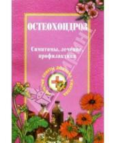 Картинка к книге Николаевич Генрих Ужегов - Остеохондроз и болезни опорно-двигательного аппарата