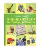Картинка к книге Николаевич Генрих Ужегов - Энциклопедия народной медицины. Рецепты для всей семьи