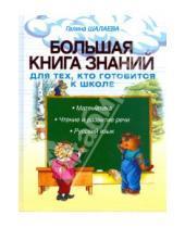 Картинка к книге Петровна Галина Шалаева - Большая книга знаний для тех, кто готовится к школе